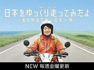 日本をゆっくり走ってみたよ ~あの娘のために日本一周~