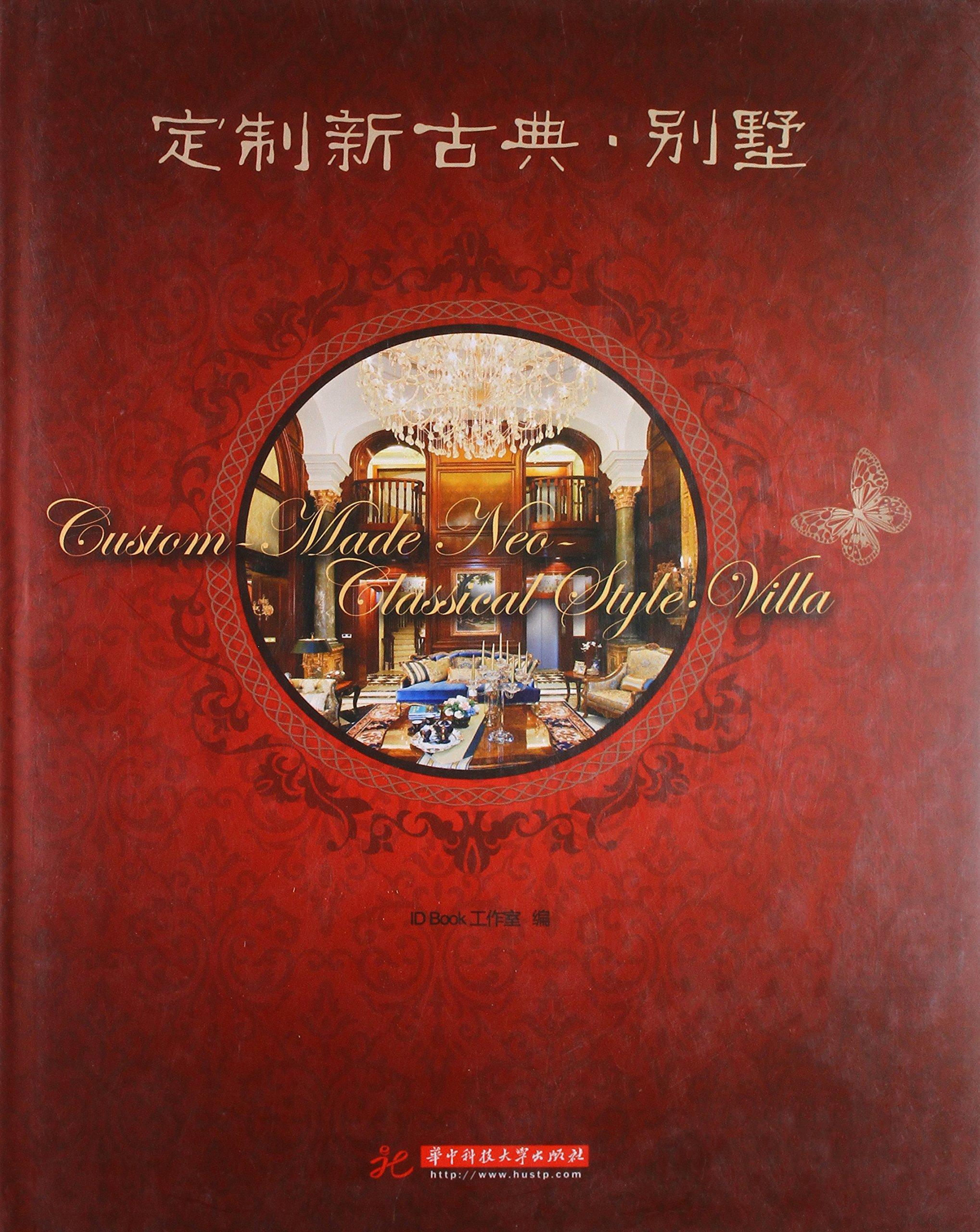 Read Online Customize neoclassical. Villa(Chinese Edition) pdf epub