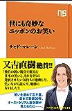 世にも奇妙なニッポンのお笑い NHK出版新書