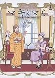 マキとマミ~上司が衰退ジャンルのオタ仲間だった話~ (2) (MFCジーンピクシブシリーズ)