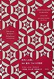 ナボコフ・コレクション 処刑への誘い 戯曲 事件 ワルツの発明