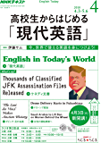 NHKラジオ 高校生からはじめる「現代英語」 2018年 4月号 [雑誌] (NHKテキスト)