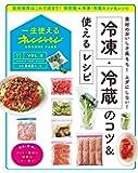 一生使えるオレンジページVOL.2 冷凍・冷蔵のコツ&使えるレシピ (オレンジページブックス)