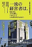 京都大学の経営学講義II 一流の経営者は、何を考え、どう行動し、いかにして人を惹き付けるのか?