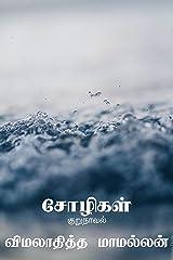 சோழிகள்: குறுநாவல் (1994) (Tamil Edition) Kindle Edition