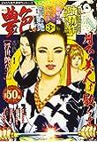コミック艶 vol.5―お色気時代劇専門マガジン (パーフェクト・メモワール)