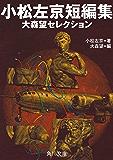 小松左京短編集 大森望セレクション (角川文庫)