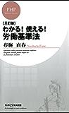 [三訂版]わかる!使える!労働基準法 PHPビジネス新書