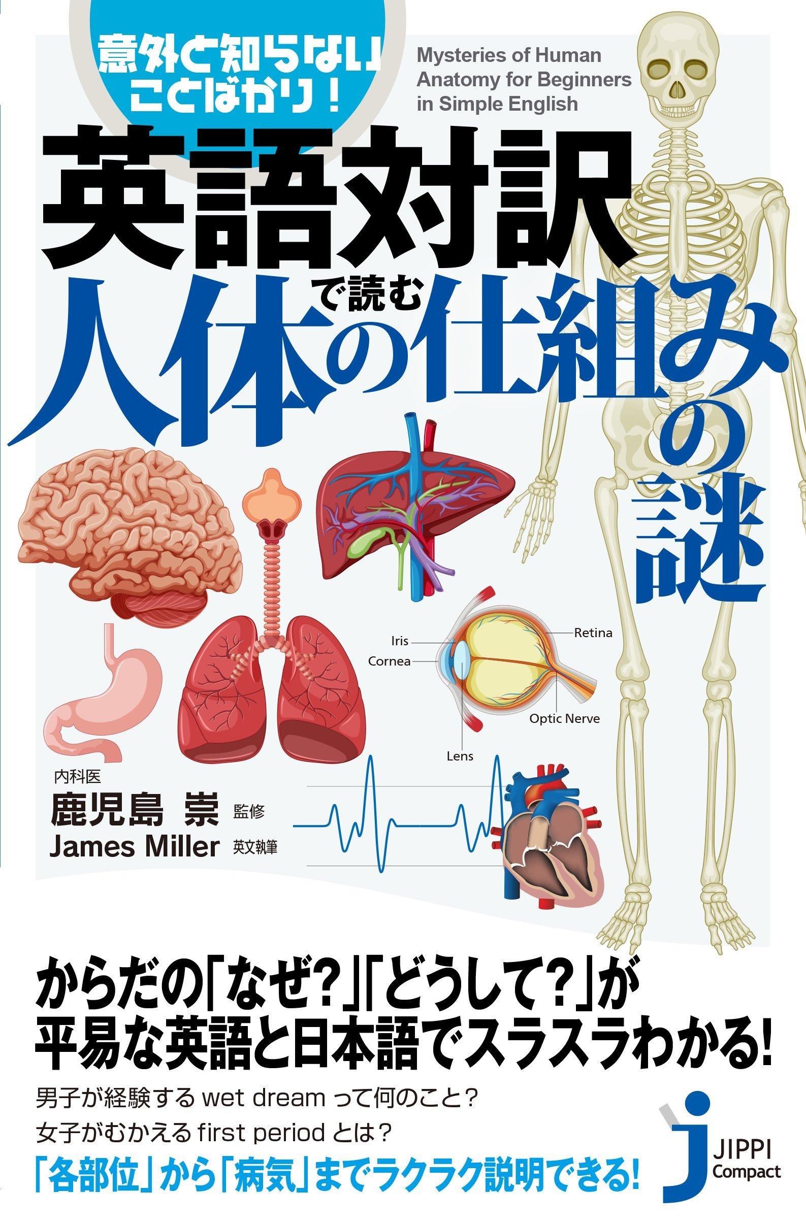 医療崩壊 英語