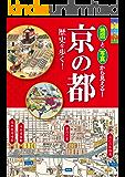オールカラー 地図と写真から見える! 京の都 歴史を歩く!【地図無しバージョン】