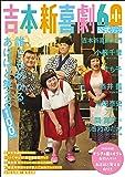 吉本新喜劇60周年公式スペシャルブック~誰でもわかる、あほほど笑える100ページ~ (光文社ブックス)