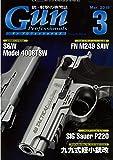 Gun Professionals18年3月号