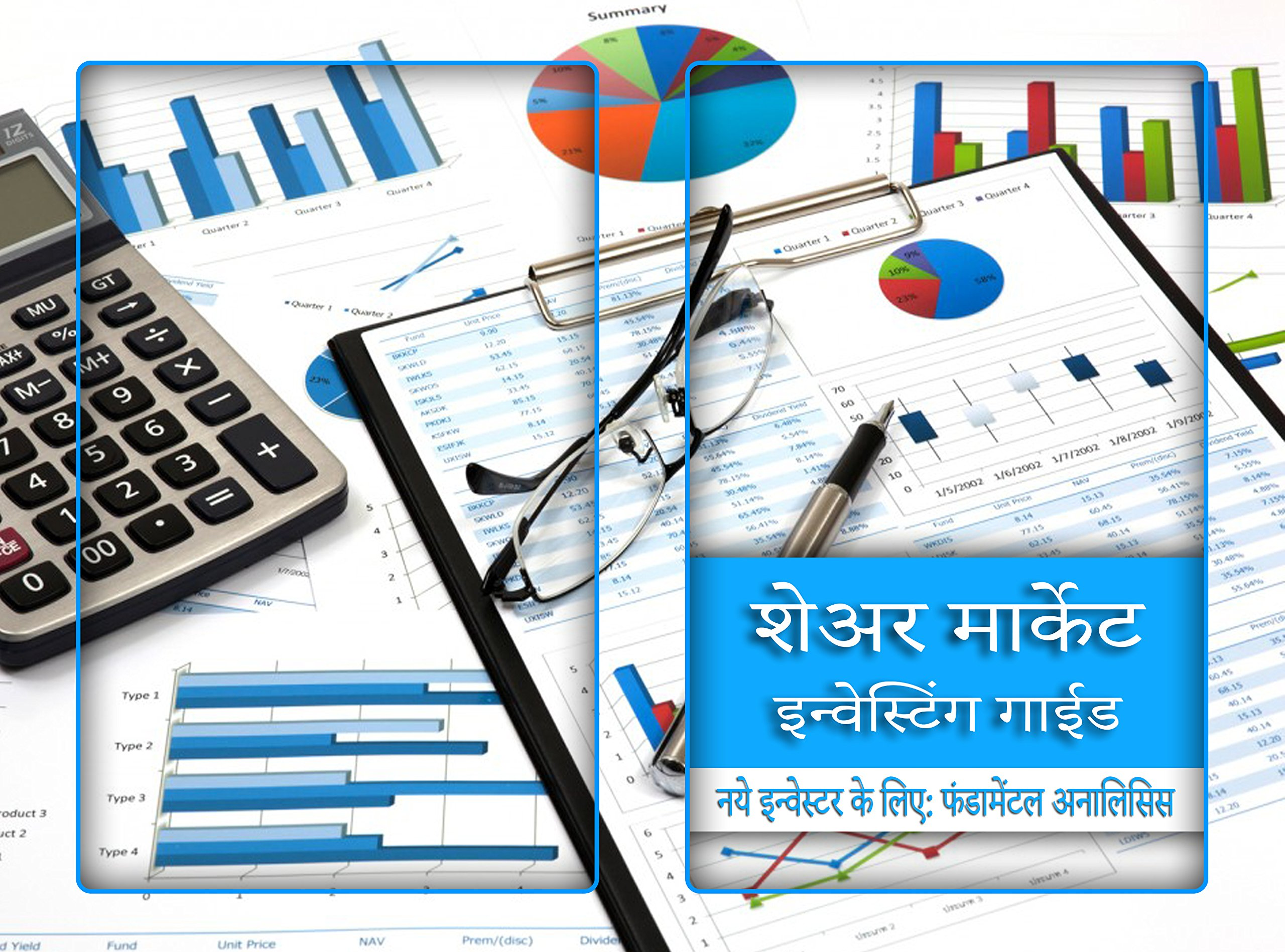 Buy Fundamental Analysis in Hindi - Investing Guide for Beginners for Share  Market (Basics of Stock Analysis for Beginners) Book Online at Low Prices  in India | Fundamental Analysis in Hindi -