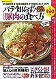 バテ知らず! とろける豚肉の食べ方 (楽LIFEヘルスシリーズ)