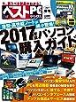 日経ベストPC+デジタル 2017春号 (日経ソフトウエア 増刊)