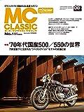 MC CLASSIC(モーターサイクリストクラシック)No.1