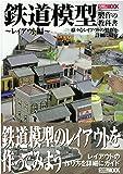 鉄道模型製作の教科書 レイアウト編 (ホビージャパンMOOK 588)