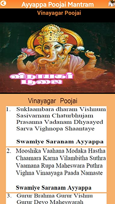 108 Ayyappa Saranam In Epub Download