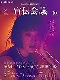 宣伝会議2016年10月号 「<通巻900号記念> 第54回宣伝会議賞課題発表号」