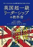 英国超一級リーダーシップの教科書