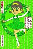 ひみつのアッコちゃん オリジナル版 スターになあれ! の巻