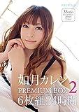 如月カレン PREMIUM BOX 2 6枚組24時間 プレミアム [DVD]