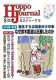 北方ジャーナル 2019年5月号[雑誌]