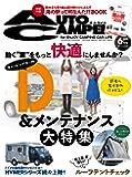 AutoCamper (オートキャンパー) 2019年6月号