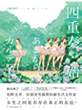 四重奏·始(日本版《欢乐颂》!一部笑中带泪、糖中有毒的都市乐活小说。)