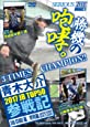青木大介:SERIOUS 13 2017JB TOP50参戦記 5th STAGE編 特別編 JAPAN SUPER BASS CLASSIC (DVD)