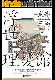 浮世理发馆【日本滑稽文学始祖,周作人经典译作】