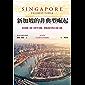 新加坡的非典型崛起: 從萊佛士爵士到李光耀,駕馭海洋的小城大國 (Traditional Chinese Edition)