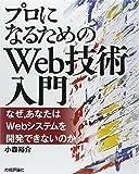 「プロになるためのWeb技術入門」 ――なぜ、あなたはWebシステムを開発できないのか