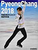 平昌冬季オリンピック報道写真集 北海道版