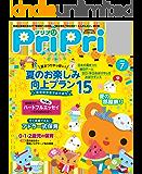 PriPri 2018年7月号 [雑誌]