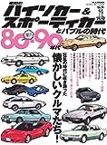 80-90年代昭和のハイソカー&スポーティカーとバブルの時代 (M.B.MOOK)