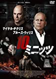 10ミニッツ [DVD]