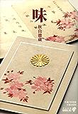 味 天皇の料理番が語る昭和 (中公文庫BIBLIO)