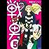 戦勇。メインクエスト第二章(5) (シリウスコミックス)