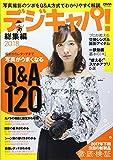デジキャパ!総集編2018 2018年 03 月号 [雑誌]: CAPA(キャパ) 別冊