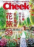 Cheek(チーク)2019年 4月号