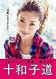 十和子道 (集英社女性誌eBOOKS)