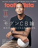 月刊footballista (フットボリスタ) 2019年 11月号 [雑誌]