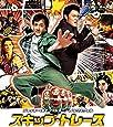 スキップ・トレース (特典DVD付2枚組) [Blu-ray]
