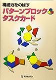 構成力をのばすパターンブロックタスクカード