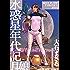 水惑星年代記 月娘 (ヤングキングコミックス)