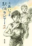 駅伝ランナー2 (角川文庫)