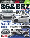 トヨタ 86&スバルBRZ No.9 (ハイパーレブVol.219)