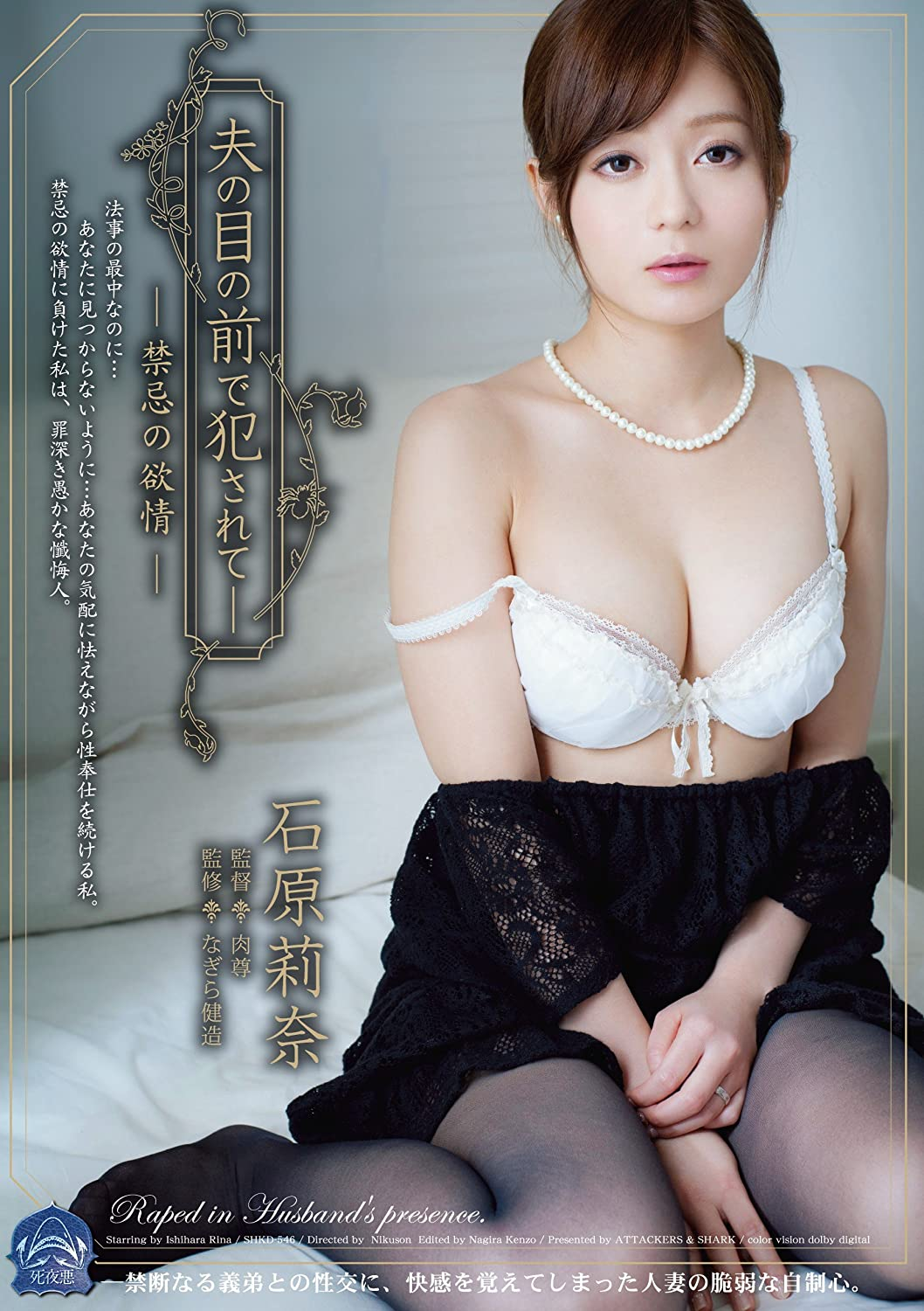 Fucked In Front Of Her Husband – Taboo Passion Rina Ishihara