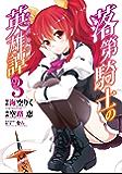 落第騎士の英雄譚《キャバルリィ》 3巻 (デジタル版ガンガンコミックスONLINE)